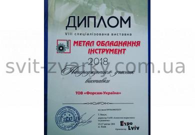 Нагорода за участь у виставці 2018