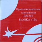 Алюмінієвий зварювальний дріт ER5356 0.8мм 0,5кг