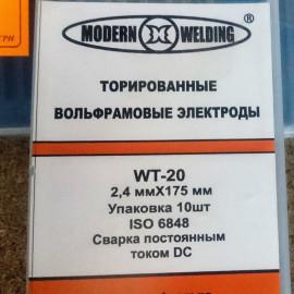 Вольфрамовий електрод WT-20 2.4 мм/175 мм